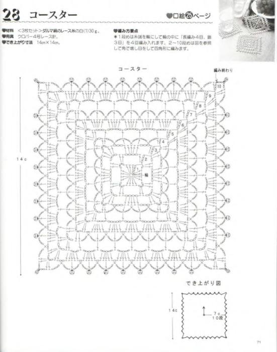 p0079 (551x700, 293Kb)