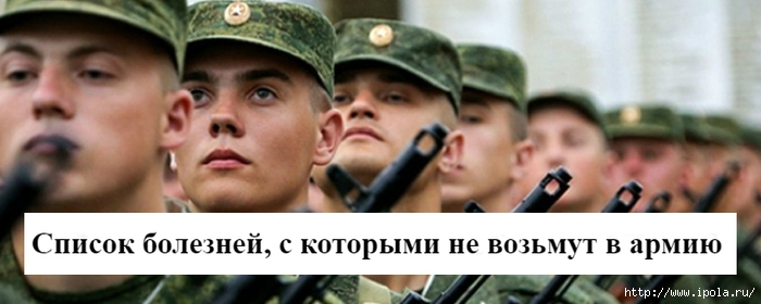"""alt=""""Список болезней, с которыми не возьмут в армию""""/2835299__1_ (700x280, 133Kb)"""