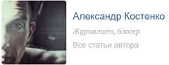 6209540_Kostenko_Aleksandr (240x93, 18Kb)