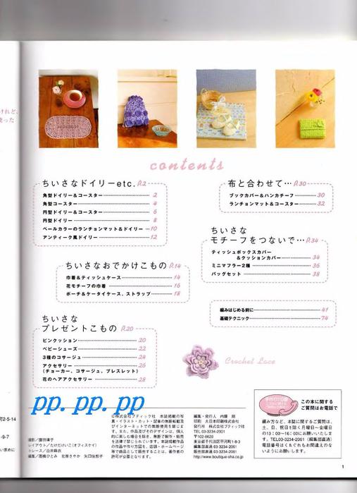 p0003 (507x700, 276Kb)