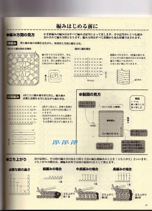 p0043 (502x700, 403Kb)