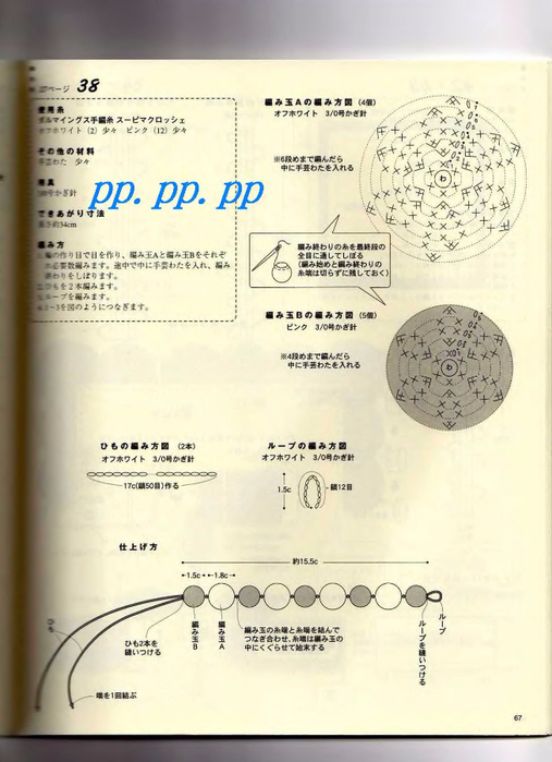p0069 (507x700, 289Kb)