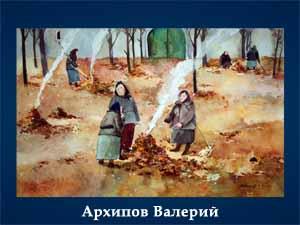 5107871_Arhipov_Valerii_1_ (300x225, 48Kb)