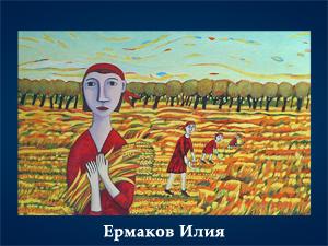 5107871_Ermakov_Iliya (300x225, 124Kb)