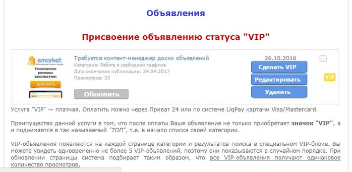 3006307_Platnie_yslygi (700x341, 51Kb)