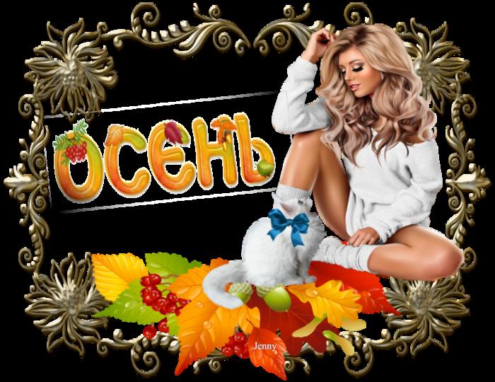 5252596_zdravstvyi_osen_4 (700x540, 558Kb)