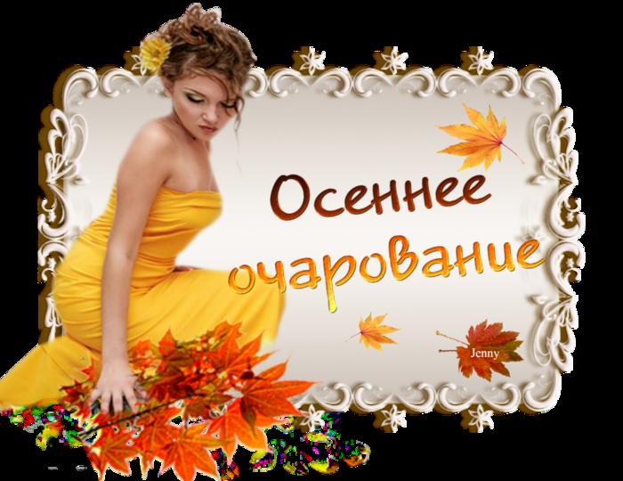 5252596_zdravstvyi_osen_2 (700x540, 481Kb)