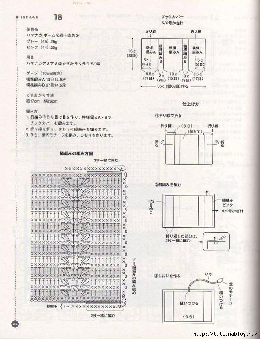 p0068 (536x700, 301Kb)