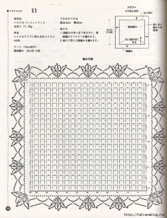 p0076 (538x700, 380Kb)