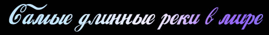 5685413_Bez_imeni1 (529x70, 18Kb)