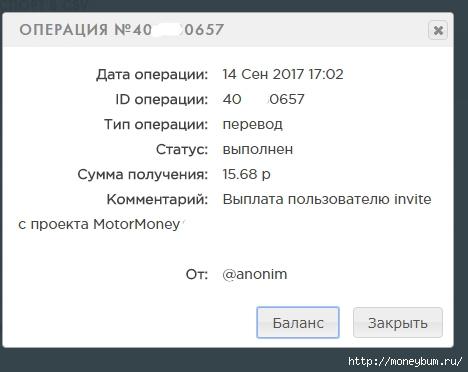 MotorMoney | Выплата 15.68 pублей/3324669_15_68 (468x372, 62Kb)
