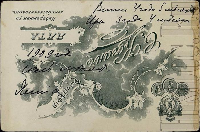 Детское фото, С. Коган, Ялта, июль 1909 года2 (700x461, 355Kb)