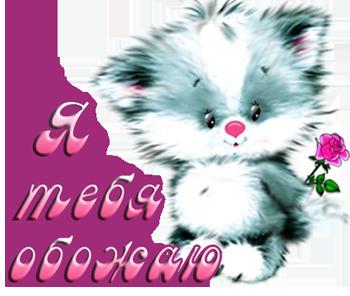 5182169_109531426_90425883_YA_tebya_obozhayu (350x296, 148Kb)