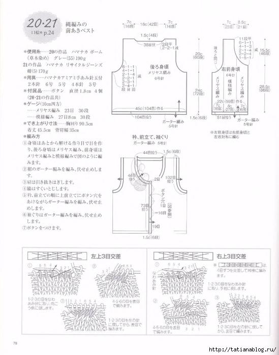 p0079 (549x700, 209Kb)