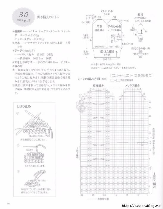 p0093 (548x700, 190Kb)