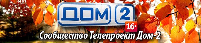 1434221141_Dom2_Summer (695x150, 57Kb)/1441193024_Dom2Otem (695x150, 70Kb)/1448973999_Dom2_Winter (695x150, 70Kb)/1464772493_Dom2_Summer (695x150, 57Kb)/1473176542_Dom2Otem (695x150, 70Kb)/1480590718_Dom2_Winter (695x150, 70Kb)/1488362753_98093608_Dom2_Spring (695x150, 77Kb)/1505477688_Dom2Otem (695x150, 70Kb)