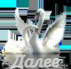3085196_daleelebedi (100x97, 18Kb)