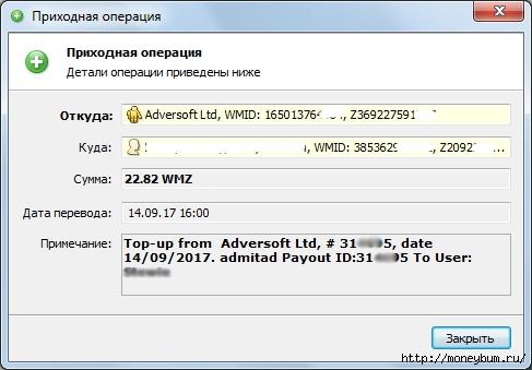 admitad | выплата 22.82 wmz/3324669_22_82 (487x339, 90Kb)