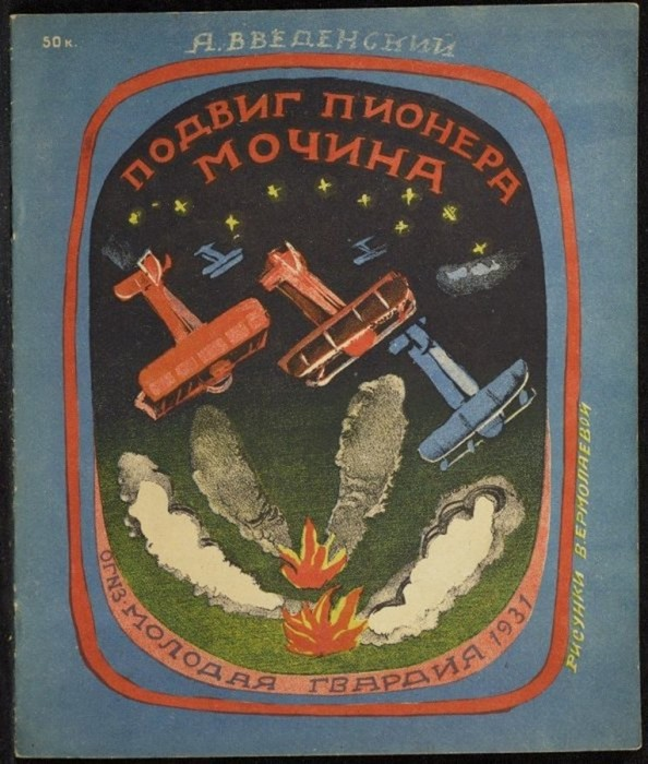 Что читали советские дети в 1930 е годы