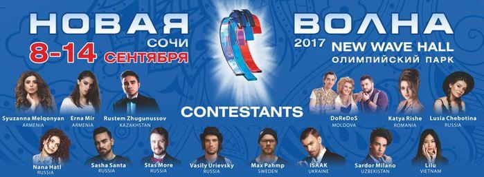 Конкурс Новая волна 2018 Сочи. Даты проведения