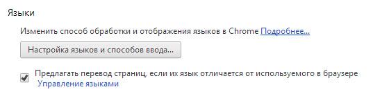 Браузер Chrome не предлагает перевод страниц