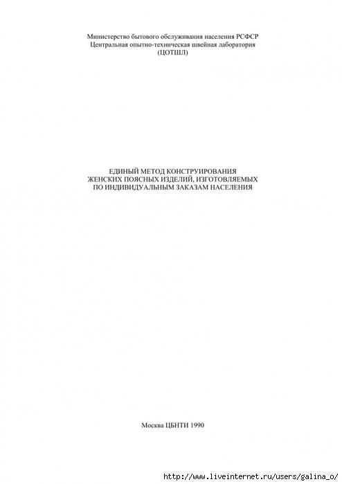4870325_POYaSNYE_IZDELIYa_TsOTShL01 (494x700, 100Kb)