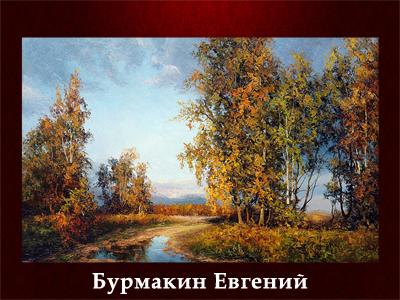 5107871_Byrmakin_Evgenii (400x300, 203Kb)