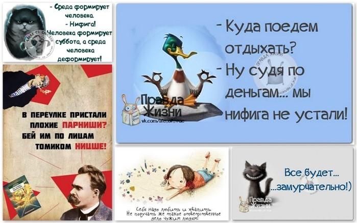 5672049_1405187886_frazki (700x437, 84Kb)