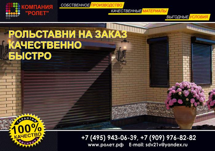 www.ролет.рф рольставни 08 (700x491, 445Kb)