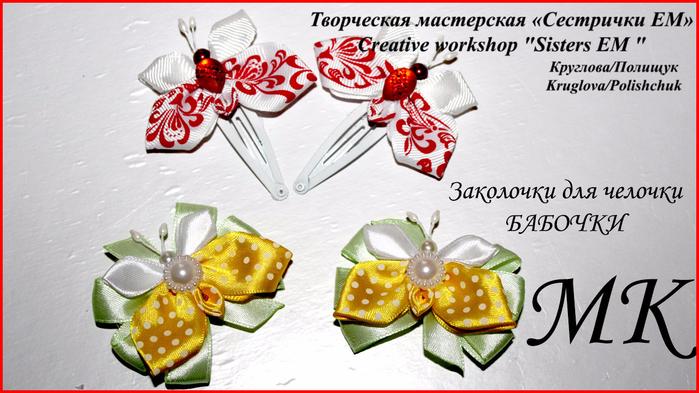 для челки бабочки (700x393, 322Kb)