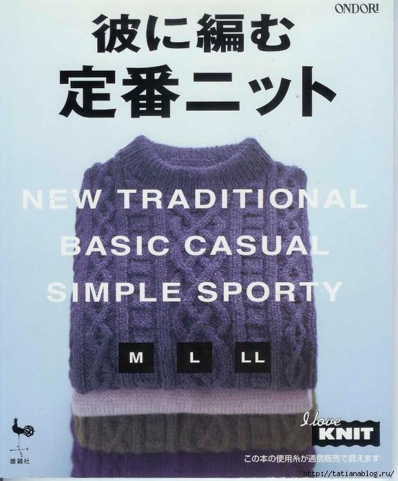 052_00 Japanese Ondori Mens Swieters (578x700, 286Kb)