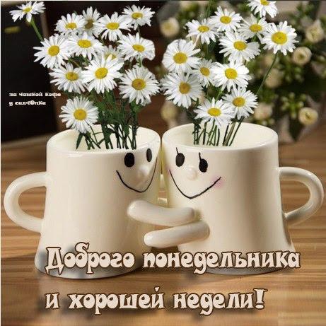 3470549_ponedelnik_JJ (461x461, 67Kb)