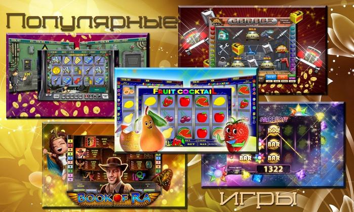 Бессплатная тактика игры на игровые автоматы прочитать игровые автоматы для детей ювао