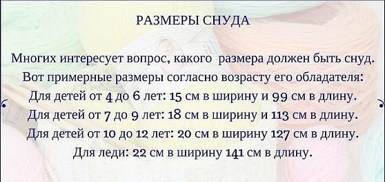 3573123_snyd (558x265, 58Kb)