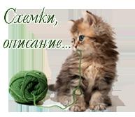 121512411_90247616_A_Little_Fluffy_Kitten_and_a_Ball_of_Furkopirovanie (193x168, 51Kb)