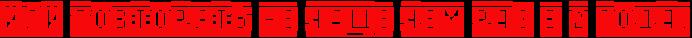 4nhpbq6ozyopbx6oz5emfwcn4n9pdygtt9eafwccrdem5wfirdeaxwfo4gr7bpjy4gd7bpqozoopdygosdemqegoseodregosxem7wfw4nanh (700x38, 18Kb)