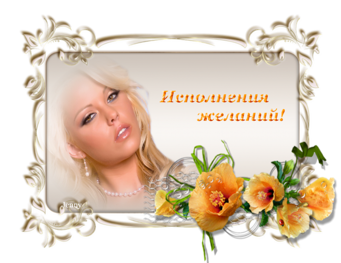 5252596_1oo__pojelanii___3 (700x540, 473Kb)