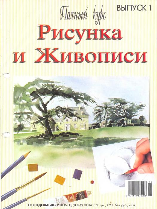 Polny_kurs_risunka_i_zhivopisi_01_000 (525x700, 441Kb)