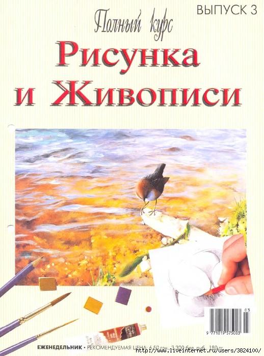 Polny_kurs_risunka_i_zhivopisi_03_000 (518x700, 281Kb)
