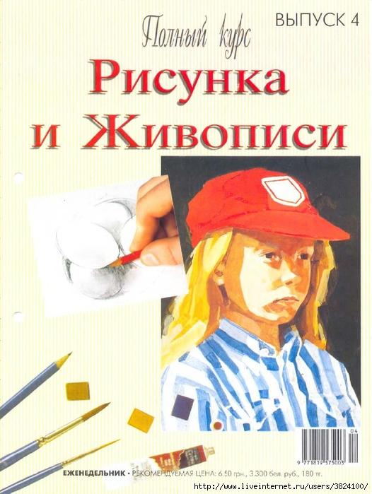 Polny_kurs_risunka_i_zhivopisi_04_000 (526x700, 280Kb)