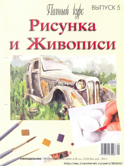 Polny_kurs_risunka_i_zhivopisi_05_000 (520x700, 286Kb)