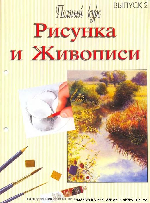 Polny_kurs_risunka_i_zhivopisi_02_000 (518x700, 314Kb)