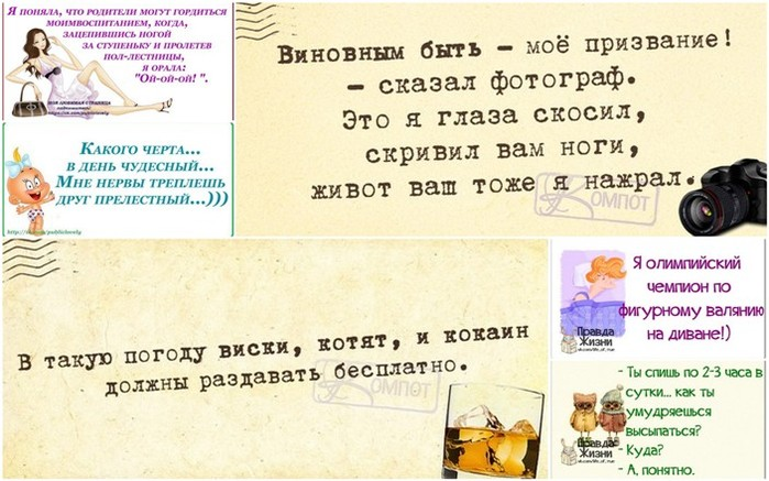 5672049_1400035242_frazki (700x437, 92Kb)