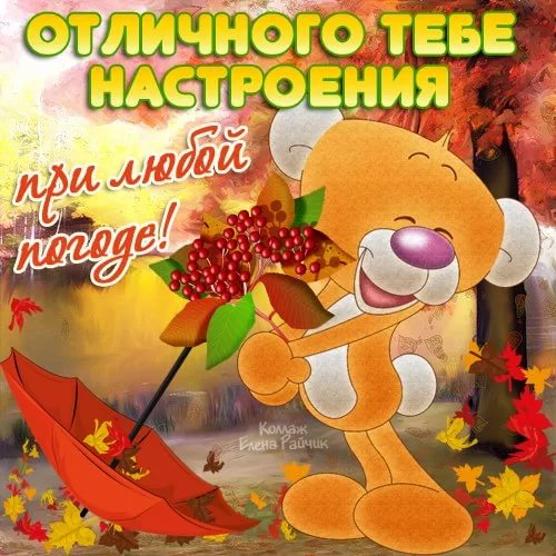 3085196_otlichnogo_nastroeniya_pri_luboi_pogode (500x500, 70Kb)