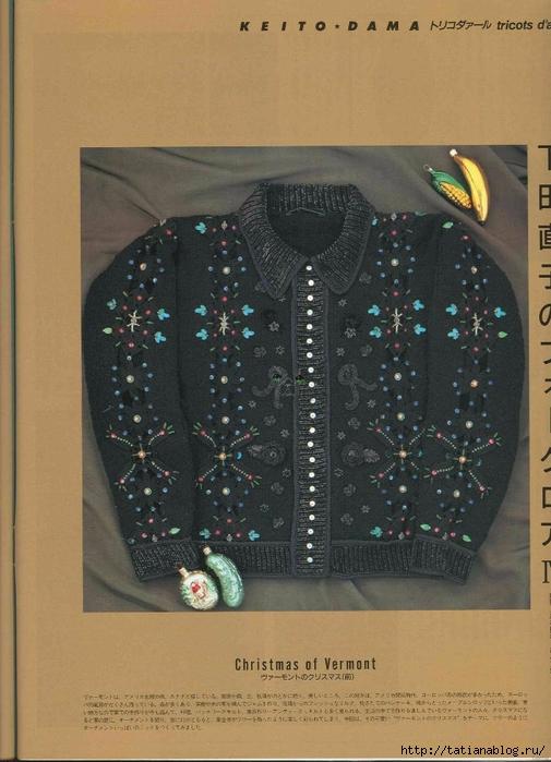 Keito Dama 052 1989 Winter 021 (505x700, 268Kb)