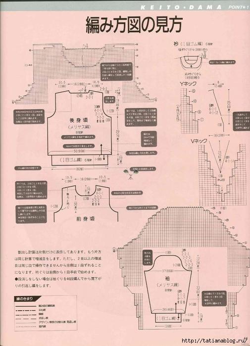 Keito Dama 052 1989 Winter 023 (505x700, 262Kb)