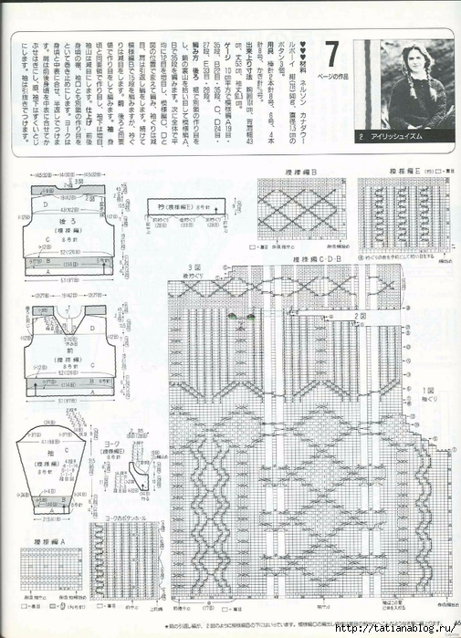 Keito Dama 052 1989 Winter 025 (505x700, 319Kb)