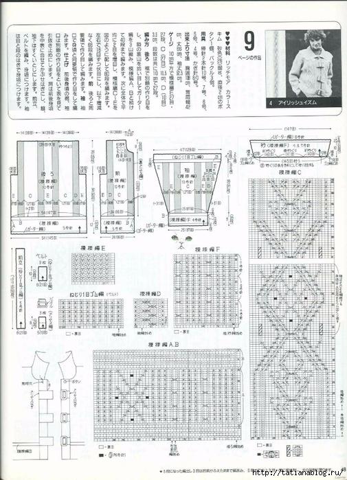 Keito Dama 052 1989 Winter 027 (505x700, 307Kb)