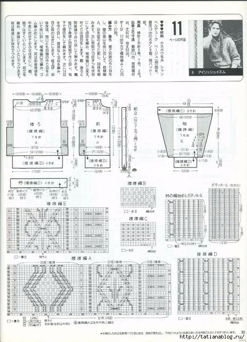Keito Dama 052 1989 Winter 029 (505x700, 303Kb)