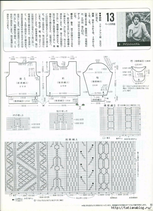 Keito Dama 052 1989 Winter 031 (505x700, 294Kb)